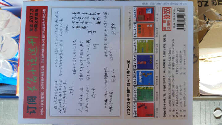 长篇小说选刊:白鹿原(特刊11卷) 晒单图