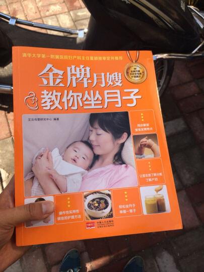 金牌月嫂教你坐月子 怀孕妇书籍 轻松坐月子 坐月子护理食谱营养餐产后调养书籍 晒单图