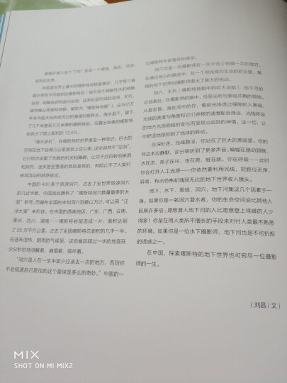 中国国家地理 极致之美 晒单图