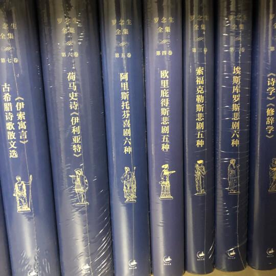 罗念生全集(第一卷):亚理斯多德 诗学 修辞学 晒单图