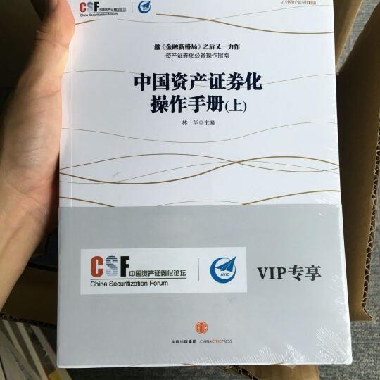 中国资产证券化操作手册(套装上下册) 晒单图