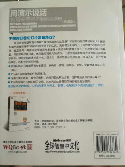 用演示说话:麦肯锡商务沟通完全手册 基尼泽拉兹尼(Gene Zelany), 马振晗, 马 晒单图