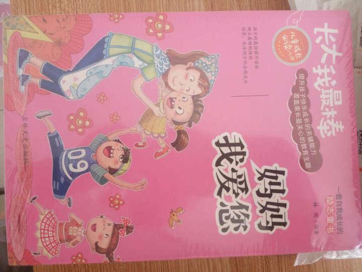 《长大我棒》我要做个好孩子等全6册8-15岁少年励志校园小说小学生课外书籍少儿儿童励志 晒单图
