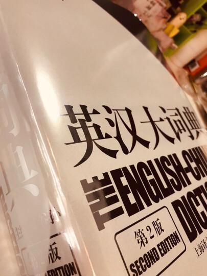 新华正版 现货  英汉大词典-(第2版)  陆谷孙先生主编  并撰写英语前言 晒单图