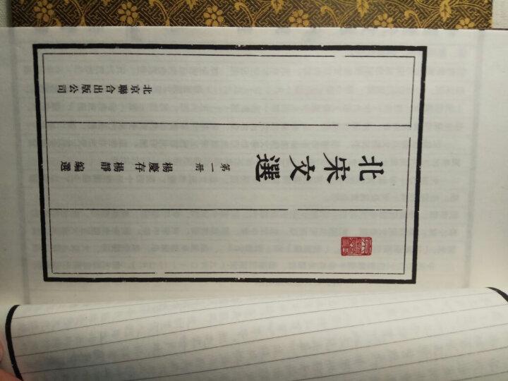唐文选(崇贤馆藏书 一函三册) 晒单图