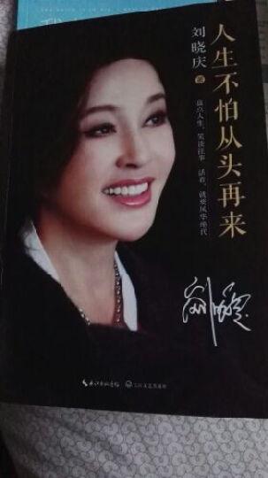 人生不怕从头再来 刘晓庆 著 明星传记 刘晓庆魅力不老女神自传 以随笔形式写的回忆录 晒单图