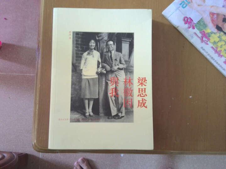 梁思成、林徽因與我(最新修訂本) 晒单图