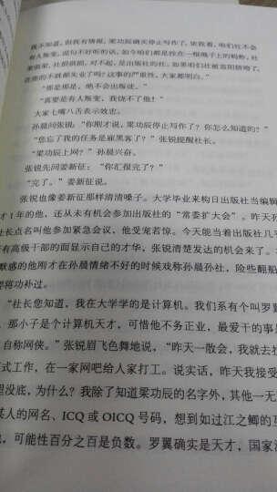 智齿 郑渊洁长篇小说代表作  晒单图