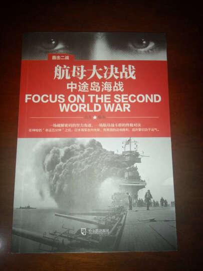 直击二战:航母大决战 中途岛海战  晒单图