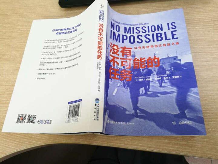 区域包邮 没有不可能的任务+以色列的诞生12 小说 军事小说 畅销小说3册 晒单图