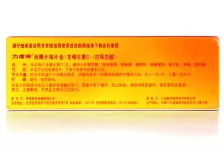 力度伸 维生素C泡腾片柠檬味 拜耳10片 晒单图