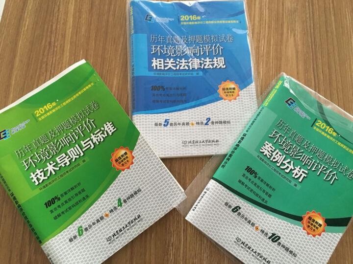 2016年版注册环评师工程师历年真题及押题模拟试卷全套4本环评师考试辅导用书案例分析 晒单图