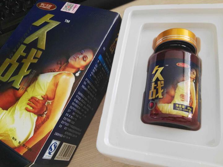 塑亿美健久战牡蛎玛咖片20 牡蛎片可搭男用速效延时持久勃起药肾宝片非男性保健品补肝肾 晒单图