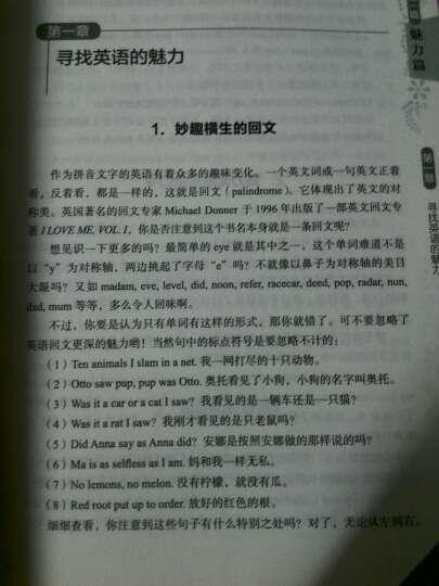 金战·常规轻松学习系列:英语是怎样学好的(初中版) 晒单图