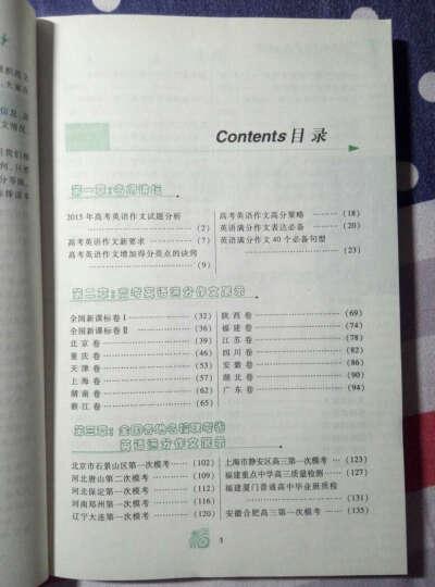 2015-2016高考英语满分作文快递(完全解读2015 精准预测2016) 晒单图