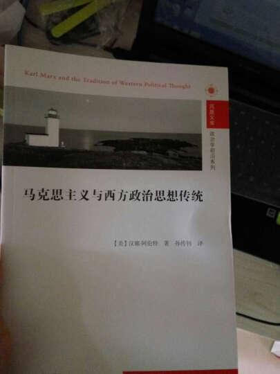 凤凰文库·政治学前沿系列:马克思主义与西方政治思想传统 晒单图