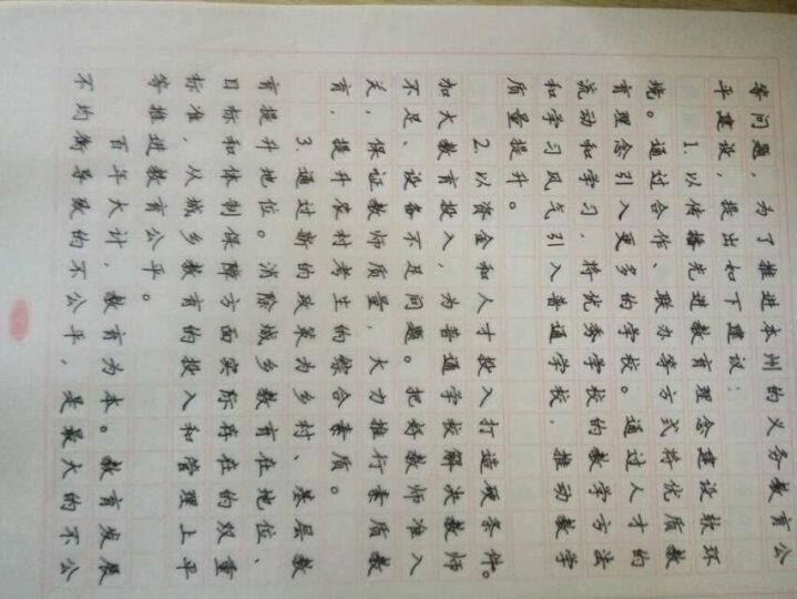 中公教育公务员实用字帖:公文写作熟能生巧(楷书) 晒单图