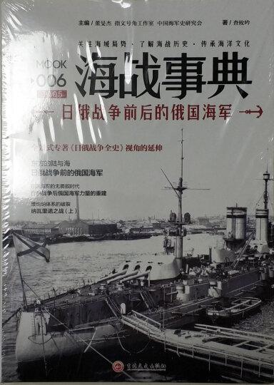 海战事典003:地中海的舰队与帝国 晒单图