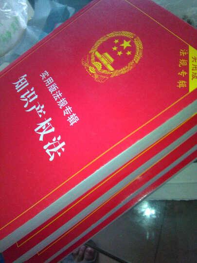 知识产权法 实用版法规专辑(新4版) 晒单图