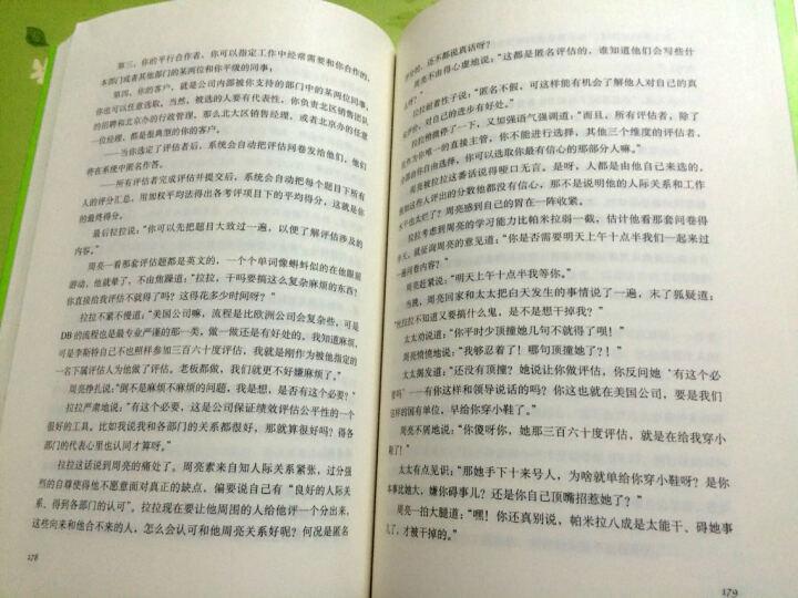 杜拉拉2:华年似水(2015版) 晒单图