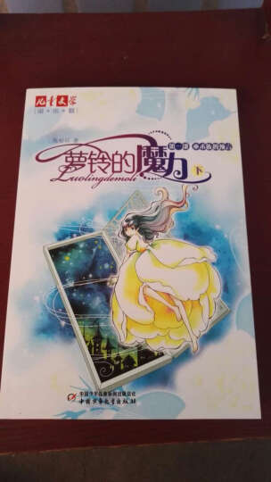 儿童文学淘乐酷书系-萝铃的魔力之巫术族的预言(上下) 晒单图
