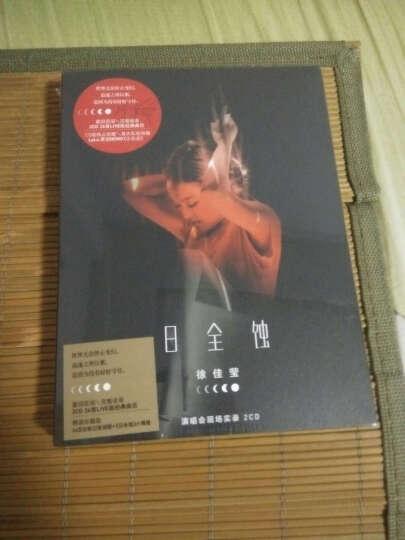 徐佳莹《日全蚀 演唱会现场实录》(京东专卖) 晒单图