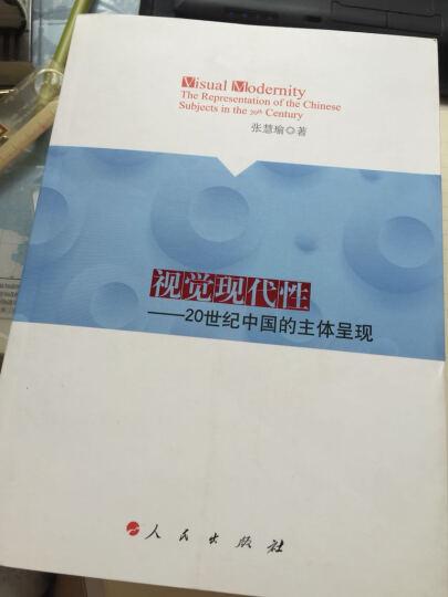视觉现代性:20世纪中国的主体呈现 晒单图