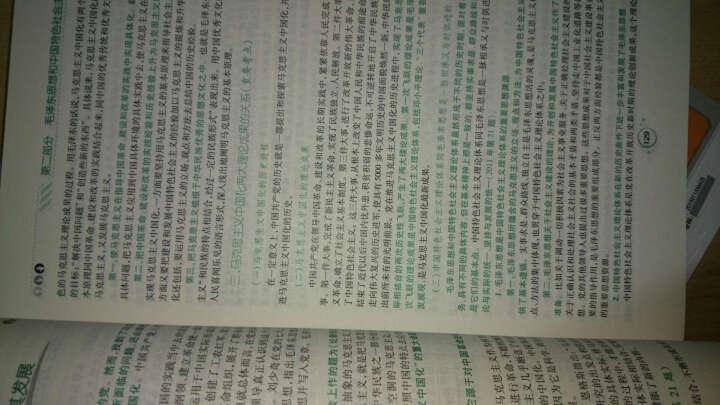 肖秀荣2016考研政治命题人讲真题+知识点精讲精练(强化1+2 套装共3册) 晒单图
