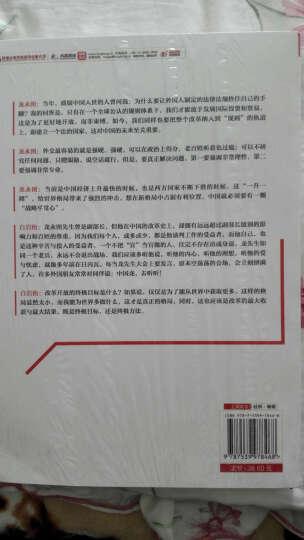 龙永图 白岩松-中国.再启动-在大国励志中重建信 晒单图