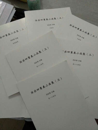 弦乐四重奏小品集(1)(修订版) 晒单图