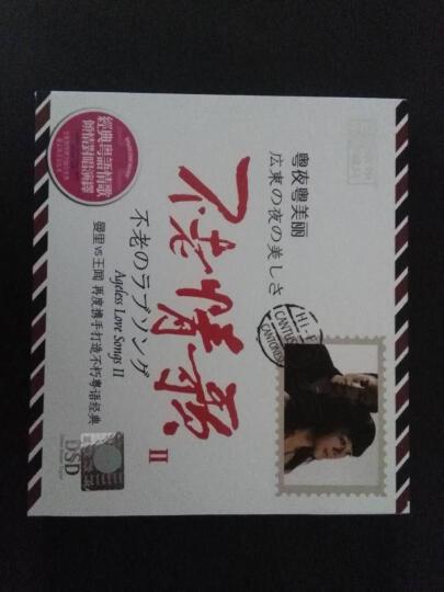 不老情歌2(CD) 晒单图
