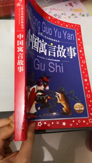 中国儿童共享的经典丛书:中国寓言故事 晒单图