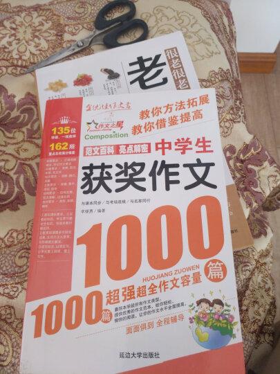 作文之星:中学生获奖作文1000篇 晒单图