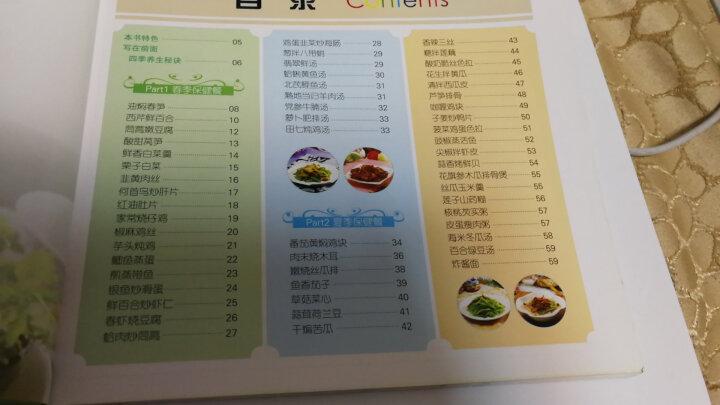 养生饮食三驾车系列:四季保健餐 晒单图