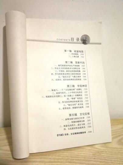 欲望号街车:流行文化符号批判 晒单图