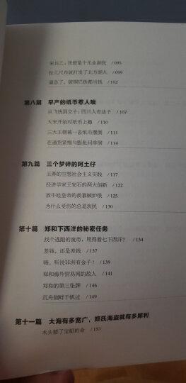 王朝的家底:从经济学角度看中国历史 晒单图