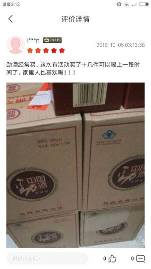 劲牌官方旗舰店 中国劲酒35度 520ml 单瓶 晒单图