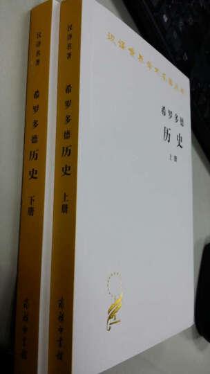希罗多德历史(全两册)(汉译名著本) 商务印书馆 晒单图