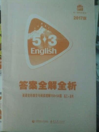 曲一线官方正品 2020版53英语完形填空与阅读理解高三+高考全国各地高考适用 5年高考3年模拟英语 晒单图