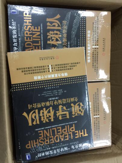 领导力大师拉姆·查兰管理(畅销套装全3册) 晒单图