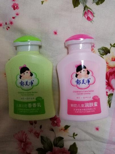 郁美净鲜奶儿童润肤蜜110g+儿童浴后香香乳110g 婴儿宝宝浴后乳液温和滋润 晒单图
