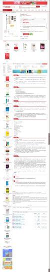 """新手会计""""即学即会"""":中小企业财务管理实务+中小企业内部审计实务+会计全流程做账实操(套装共3册) 晒单图"""