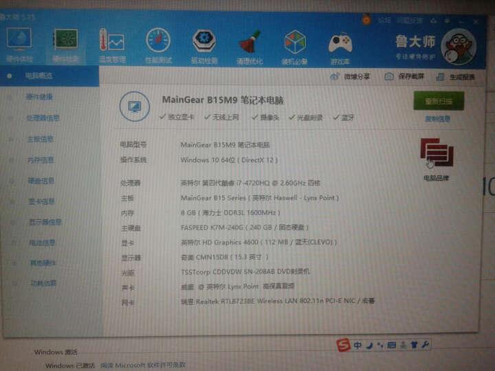 maingear 主齿轮 B15M9刀锋版 15.6英寸7代i7独显2G游戏笔记本电脑 套餐三(i7/8G/240G固态) 晒单图