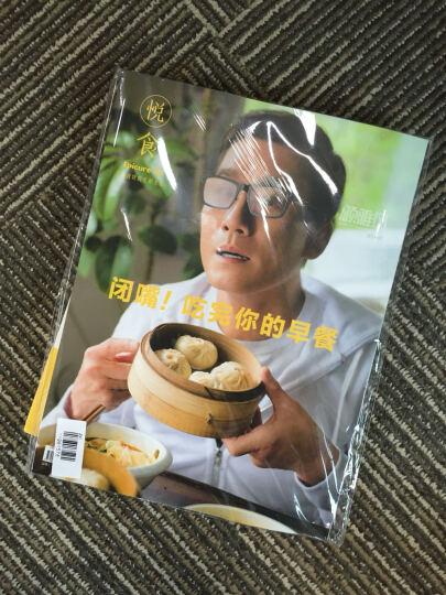 颂雅风:悦食 Epicure(2016年7月刊) 晒单图