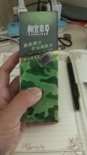 相宜本草 黑茶男士保湿液120ml(乳液护肤 清爽控油 保湿) 晒单图