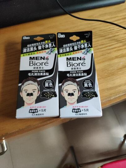 花王碧柔(Biore)男士毛孔清洁黑鼻贴 去黑头 撕拉式-5片装 晒单图