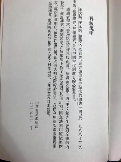 中国史学基本典籍丛刊:通典/全12册 晒单图