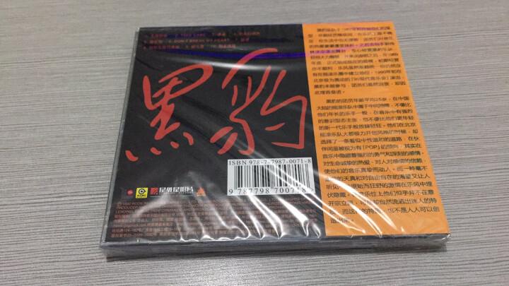 黑豹乐队:黑豹(CD) 晒单图