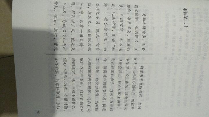 资治通鉴故事(白话精选本) 晒单图