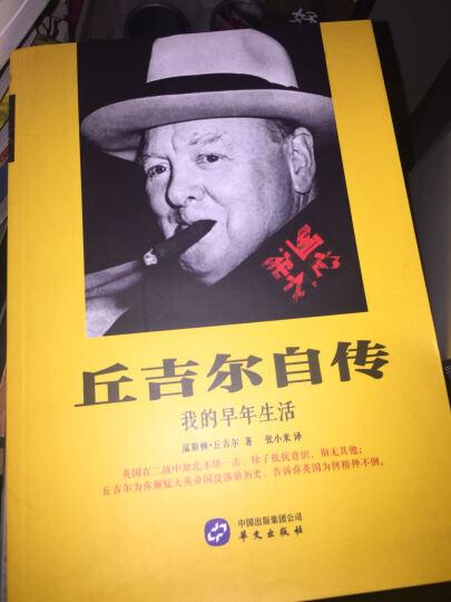 丘吉尔自传-我的早年生活 (英)温斯顿·丘吉尔|译者:张小米 正版书籍 晒单图